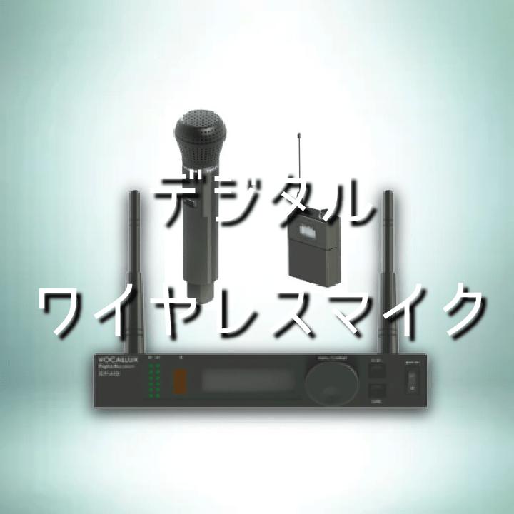 デジタルワイヤレスマイク